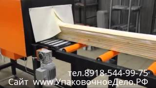 Упаковка вагонки досок в пленку Линия  Термоупаковочная(Подробно на сайте http://upakovochnoedelo.ru/ Предприятие