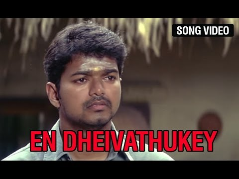 En Dheivathukey Video Song | Mother Version | Sivakasi