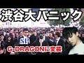 G-DRAGONに変装して黒人SPを連れて渋谷のハロウィン参戦したらテレビ局も出動し大パニックに!!【ジードラゴン】