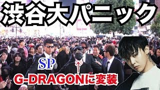 G-DRAGONに変装して黒人SPを連れて渋谷のハロウィン参戦したらテレビ局も出動し大パニックに!!【ジードラゴン】 thumbnail