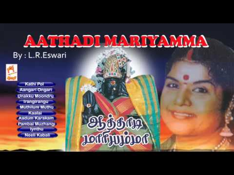 aathadi mariamma mp3 songs