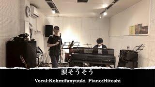 涙そうそう #BEGIN #夏川リミ #Cover #YouTube #KohmifanyuukiHitoshiSt...