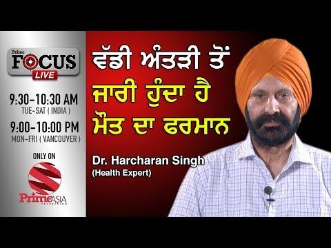 Prime Focus #44 Dr. Harcharan Singh ਵੱਡੀ ਅੰਤੜੀ ਤੋਂ ਜਾਰੀ ਹੁੰਦਾ ਹੈ ਮੌਤ ਦਾ ਫੁਰਮਾਨ