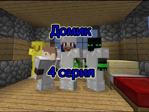 Minecraft выживание с друзьями.#4.Домик