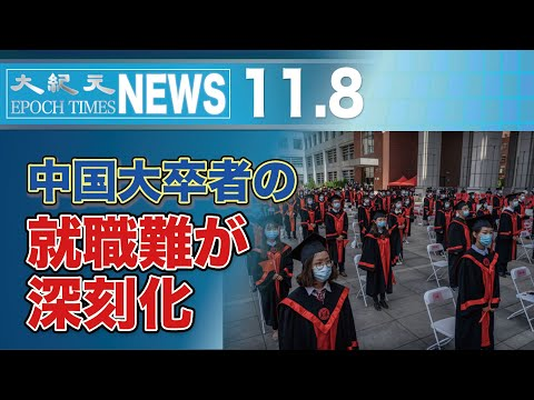 2020/11/08 中国大卒者の就職難が深刻化