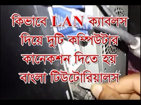 How to connect betwine two computer with Lan Cable Bangla Tutorials