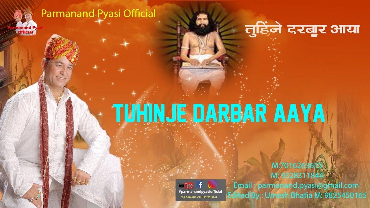 Tuhinje Darbar Aya I Parmanand Pyasi