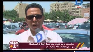 صباح دريم وجولة فى سوق الجمعة المخصص لبيع السيارات بمدينة نصر