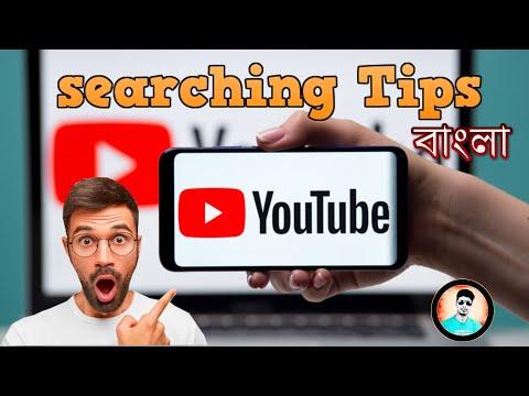 Youtube Scearching Tips বাংলা/English