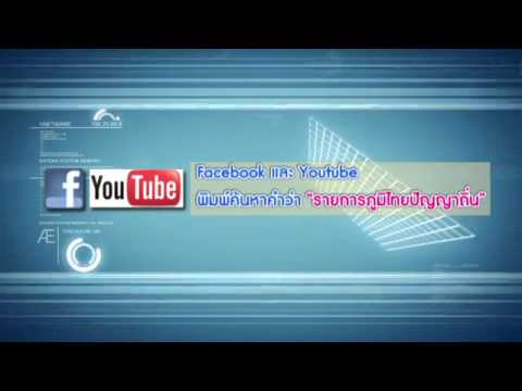 รายการวิทยุ ภูมิไทยปัญญาถิ่น 21-05-58