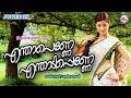 Download എന്താ പെണ്ണേ എന്താടി പെണ്ണേ   കേൾക്കാൻ കൊതിക്കുന്ന ഹിറ്റ് നാടൻപാട്ടുകൾ   Malayalam Nadanpattukal MP3 song and Music Video