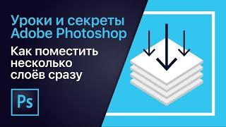 Как поместить в Photoshop несколько слоёв сразу?   Уроки Adobe Photoshop