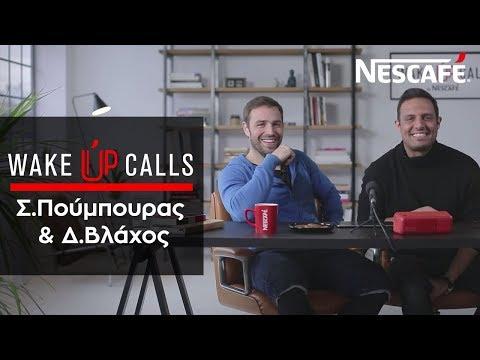 Nescafé Wake Up Calls -  Σ.Πούμπουρας & Δ.Βλάχος | NESCAFÉ Greece