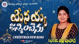 Latest Christmas Song2019/yesayya Janminchenu/lyrics,Tune-Pastor.G.Samson Raju/Vocals-G.Lilly Sharon