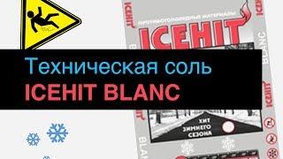 ICEHIT BLANC, Обзор Технической соли (галит).
