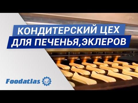 Кондитерский цех для производства сдобного печенья, эклеров и других кондитерских изделий