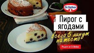 СУПЕРлегкий рецепт вкусного пирога с ягодами в духовке