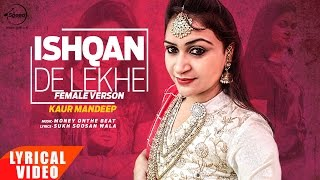 Ishqan De Lekhe (Lyrical Video) | Kaur Mandeep | Punjabi Lyrical Song | Speed Records