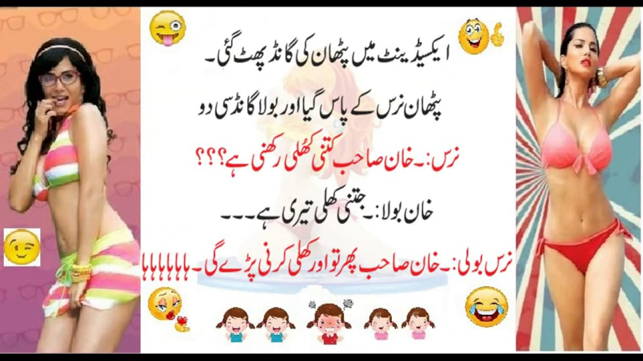 Pathan Vs Sardar Latest 2017  Dirty Jokes In Urdu Jokes -9020