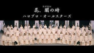 ハロプロ・オールスターズ『花、闌の時』(Hello! Project All Stars [Flowers, in the best moment.])(Promotion Edit)