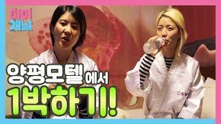 figcaption [미미채널]숙박녀/안영미/강유미/양평러브모텔에서 1박하기