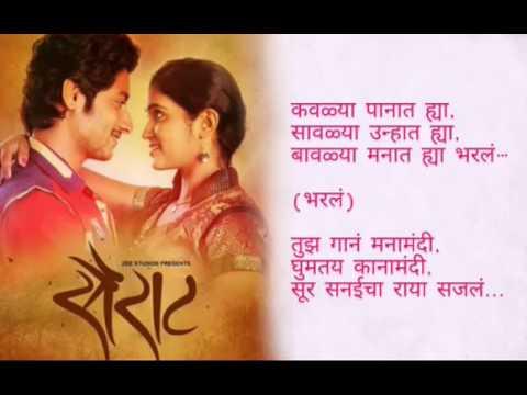 Sairat Jhal Ji Lyrical Video By Shubham Kumbhar
