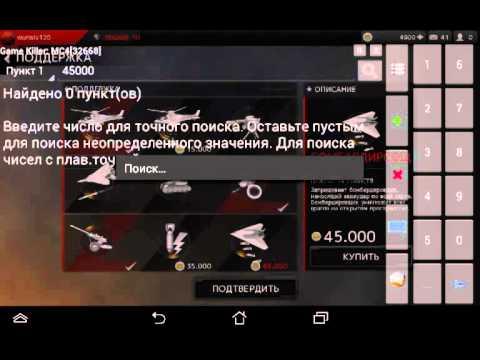 взлом Modern Combat 4 : Zero Hour на андроид через Gamekiller