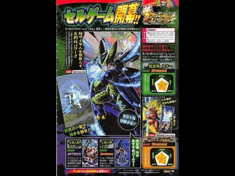 PERFECT CELL COMING TO DRAGON BALL LEGENDS SOON!