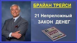 21 Непреложный  Закон Денег.  Брайан Трейси. Аудиокнига