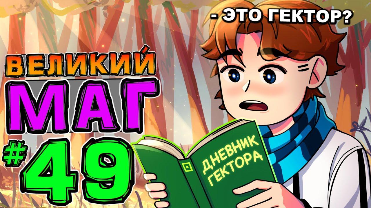 Lp. НовоеПоколение #49 ЛИЧНЫЙ ДНЕВНИК • Майнкрафт