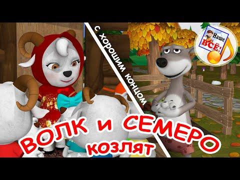 Волк и семеро козлят мультфильм музыкальный