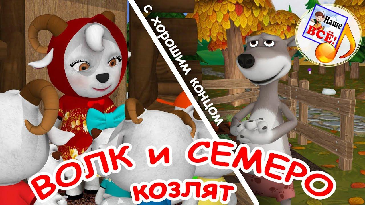 Волк и семеро козлят. Музыкальная сказка С ХОРОШИМ КОНЦОМ ...