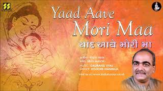 Mother Song: Yaad Aave Mori Maa | યાદ આવે મોરી મા | Singer: Kishore Manraja | Music: Gaurang Vyas