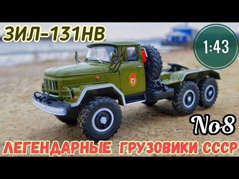 ЗИЛ-131НВ 1:43 Легендарные грузовики СССР No8 Modimio