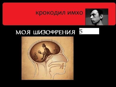 Симптомы шизофрении - dusha-