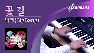 빅뱅 (BIGBANG) - 꽃길 (Flower Road) 피아노 커버 (Piano Cover)