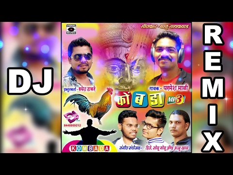 DJ Song Marathi - Kombada - Koligeet Songs...