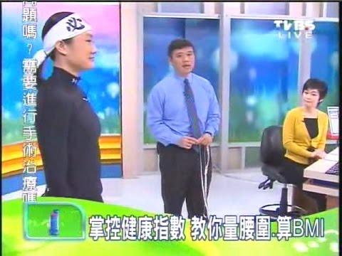 病態性肥胖-居家減重運動(1/5)- 運動達人李筱娟TammyLee(健康兩點靈:2009.12.29)