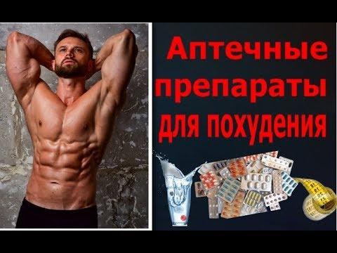 Аптечные Препараты для Похудения / Таблетки от лишнего веса