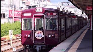 阪急京都線 正雀駅の電車発着と通過の様子 撮影まとめ