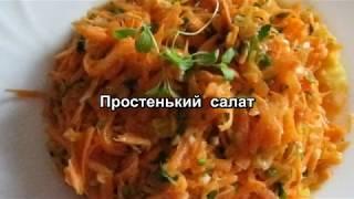 Простой  морковный  салат.