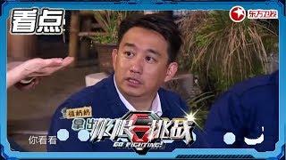 《极限挑战4》第4期:黄磊获传家宝创业【东方卫视官方高清】
