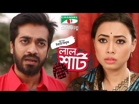 Lal Shirt | Shamol Mawla | Shanarei Debi Shanu | Irani Biswas | Channel i TV