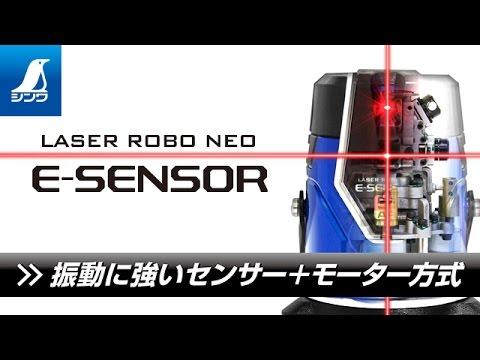 【シンワ測定】レーザー墨出し器 レーザーロボ Neo E Sensor