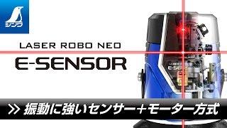 71502/レーザーロボ  Neo  E  Sensor  21  縦・横・地墨