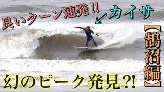 【幻のピーク?!】波ある湘南鵠沼で奈央とサーフィンセッションしてきた。