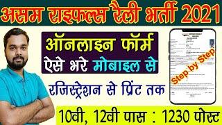 Assam Rifles Rally Bharti 2021 Online Form Kaise Bhare   How to fill Assam Rifles Rally Online Form