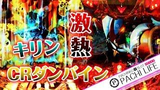 【リベンジ】ついにキリン柄出た~!CRダンバイン![パチンコ]by Pachi life ~俺のパチライフ~ thumbnail