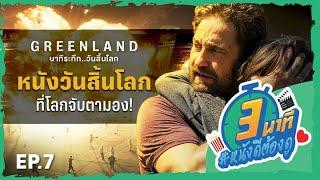 3 นาทีหนังดีต้องดู | EP07 Greenland นาทีระทึกวันสิ้นโลก