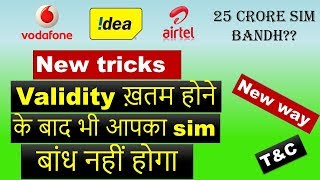 how to increase validity of your sim after validity expire|airtel-vodfone-idea new update.
